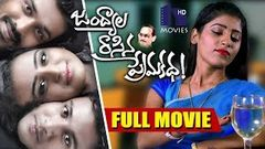 Jandhyala Rasina Prema Katha Telugu Movie - Latest Telugu Full Movies - Sekhar, Gayatri Gupta