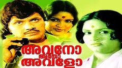 Avano Atho Avalo | Malayalam Full Movie | Jayan & Gawri | Jayan Romantic Action Thriller Movie