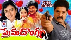 PREMA DONGA | TELUGU FULL MOVIE | VINOD KUMAR | SOUNDARYA | SRIHARI | TELUGU CINEMA ZONE