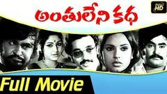 Anthuleni Katha Telugu Full length Movie | Rajinikanth, Kamal Hassan | Telugu Hit Movies