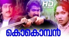Kolakomban Malayalam Full Movie Malayalam | Evergreen Malayalam Full Movie | Mohanlal | Menaka
