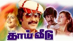 Rajinikanth Superhit Movie - Thai Veedu - Tamil Full Movie | Jaishankar | Suhasini | M.N. Nambiar