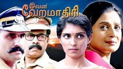 Tamil Movies 2020 Full Movie - Aval Vere Mathiri | Tamil Full Movie 2020 | New Tamil Movie 2020