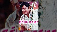Enga mama - Tamil Full Movie