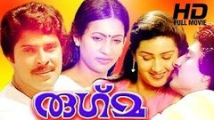 Rukma Malayalam Full Movie | Evergreen Malayalam Full Movie | Mammootty | Seema