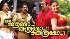 Ithu Manthramo Thanthramo Kuthanthramo 2013: Full Malayalam Movie