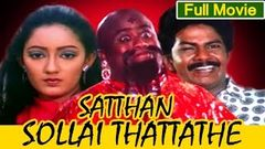 Tamil Full Movie | Sathan Sollai Thattadhei| Comedy Movie
