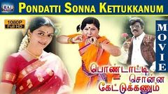 Pondatti Sonna Kettukkanum Full Movie HD | Goundamani | Senthil | Manorama | Banupriya | Raj Movies