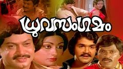 Druvasangamam Malayalam Full Movie | Malayalam Superhit Classic Romantic Movie