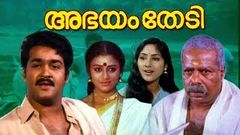 Malayalam Old Movie | Abhayam Thedi | Mohanlal Old Movie | Malayalam Super Hit Movie