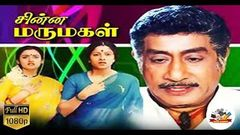 Chinna Marumagal Tamil Full Movie | First on Youtube | Family Drama | Sivaji | Siva | Movie Darbar
