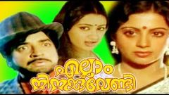 ELLAM NINAKKU VENDI | Malayalam Full Movie | Prem Nazir & Srividya | Family Entertainer Movie