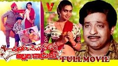 CHILLARA MOGUDU ALLARI KODUKU | MOVIE | CHANDRA MOHAN | JAYA SUDHA | SILK SMITHA | V9 VIDEOS