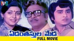 Yedanthasthula Meda Telugu Full Movie | ANR | Jayasudha | Sujatha | Telugu Old Hit Movies