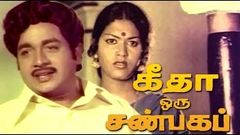 Geetha Oru Shenbagapoo Tamil Movie | Jai Ganesh Subashini Manorama