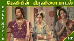 Deviyin Thiruvilayadal Tamil Full Movie | Devotional Movies | Aanmiga ula