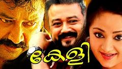 Malayalam Superhit Action Movie HD | Malayalam Comedy Movie | Malayalam Full Movie | Keli