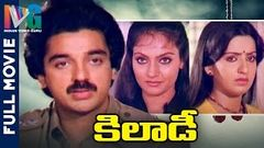 Khiladi Telugu Full Movie | Kamal Haasan | Madhavi | Ambika | Ilayaraja | Indian Video Guru