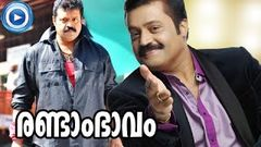 Malayalam Full Movie MAFIA | Suresh Gopi | Malayalam Full Movie 2014