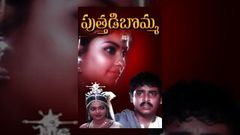 Puttadi Bomma - Telugu Full Movie