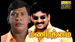 Mani Rathnam | Napoleon, Mohana, Vadivelu | Tamil Superhit Movie Hd