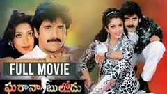 Gharana Bullodu Telugu Full Length HD Movie | Akkineni Nagarjuna | Ramya Krishna | South Cinema Hall