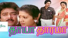 தாயா தாரமா Thaaya Thaarama Full movie | S V Sekar | Rekha | Super hit movie