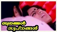 Best Malayalam Full Movie | Malayalam Romantic Full Movies | Swarangal Swapnagal Movie | Full Movies