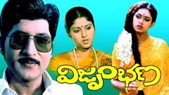 Vijrumbhana Full Movie Shobhan Babu Jayasudha Shobana Telugu Hit Movies