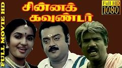 Tamil Full Movie HD | Chinna Gounder | Vijaykanth Suganya | Every Green Hit Movie