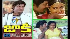 Jaakie | 1985 Telugu HD Full Movie | Sobhan Babu | Suhasini | Sumalata | ETV Cinema