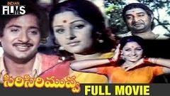 Siri Siri Muvva Telugu Full Movie | Chandra Mohan | Jaya Prada | Nirmalamma | Mango Indian Films