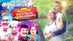New Released Malayalam Full Movie | Latest Malayalam Family Movie Ippozhum Eppozhum Sthuthiyayirikatte