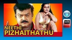 Neethi Pizhaithathu | Super Hit Tamil Movie | tamil full movie