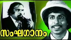 Sangaganam | Malayalam Black And white Full Movie | Sreenivasan