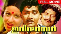 Superhit Malayalam Full Movie | Ithile Vannavar | Suspense Thrille Movie | Ft Madhu, M G Soman
