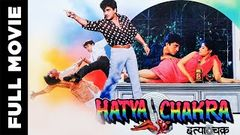 Hatya Chakra Full Hindi Dubbed Movie | हत्या चक्र | Jeet Upender, Firoz | Superhit Action Movie