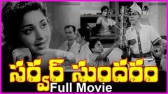 Server Sundaram Telugu Full Length Movie- Nagesh Muthu Raman SVR