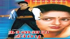 Naalaiya Theerpu Tamil Full Movie