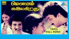 Mounam Kalaikirathu Tamil Full Movie | Suresh, Jeevitha | Padhuva Entertainments