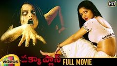 Pakka Plan Telugu HORROR Full Movie HD | Subhash | Nagesh | Bhawani | Yuvarani | Mango Videos