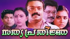 Malayalam full Movie Sathyaprathinja | Malayalam action movie