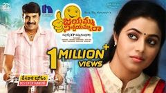Jayammu Nischayammu Raa Full Movie - 2017 Latest Telugu Movies - Srinivas Reddy Poorna
