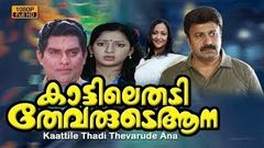 New malayalam Full Movie | Kaattile Thadi Thevarude Ana | Superhit Comedy Family Entertainer | 2017