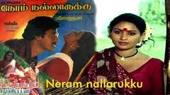 Neram Nallarukku Tamil Full movie | Latest Releases | Evergreen hit movie | Romantic cinema