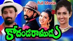 Kodanda Ramudu Full Length Telugu Movie | J. D. Chakravarthy, Rambha | Ganesh Videos - DVD Rip