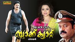 Black Cat Malayalam Full Movie Uncut | Suresh Gopi | Meena | 1080 P HD |