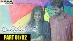 Andamaina Manasulo Telugu Movie Part 01 02 | Rajeev, Ramya, Archana Gupta | Shalimarcinema