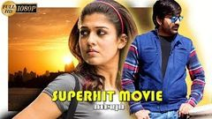 Arjun Malayalam Full Movie | Ravi Teja | Nayantara | Prakash Raj | Malayalam Movie | Dubbed Movie