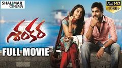 Shankara Latest Telugu Full Movie 2016 Nara Rohit Regina Cassandra Pragathi Shalimarcinema